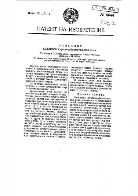 Кольцевая кирпичеобжигательная печь (патент 8544)