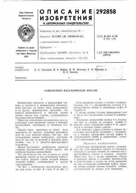 Самолетное пассажирское кресло (патент 292858)