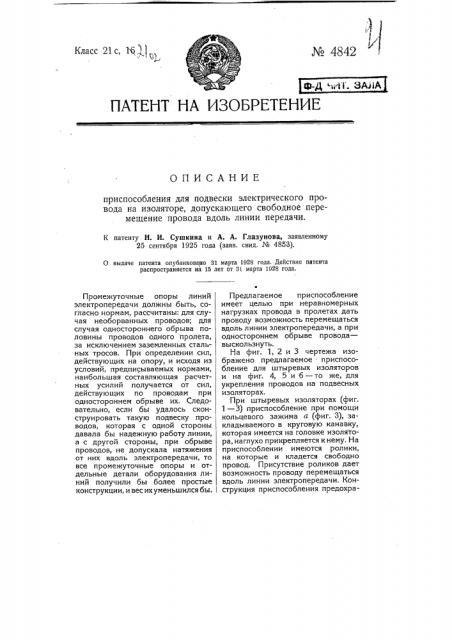 Приспособление для подвески электрического провода на изоляторе, допускающее свободное перемещение провода вдоль линии передачи (патент 4842)