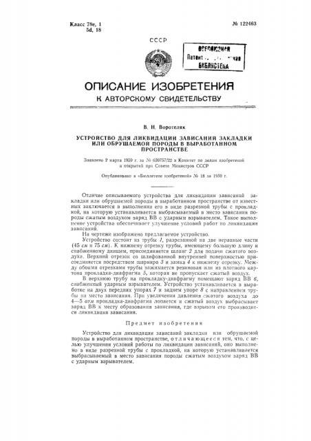 Устройство для ликвидации зависаний закладки или обрушаемой породы в выработанном пространстве (патент 122463)