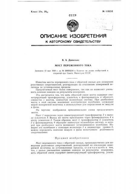 Мост переменного тока (патент 119254)