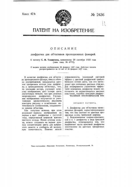 Диафрагма для объективов проекционных фонарей (патент 2436)