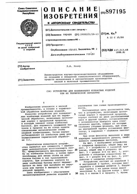 Устройство для навешивания колбасных изделий при их термической обработке (патент 897195)