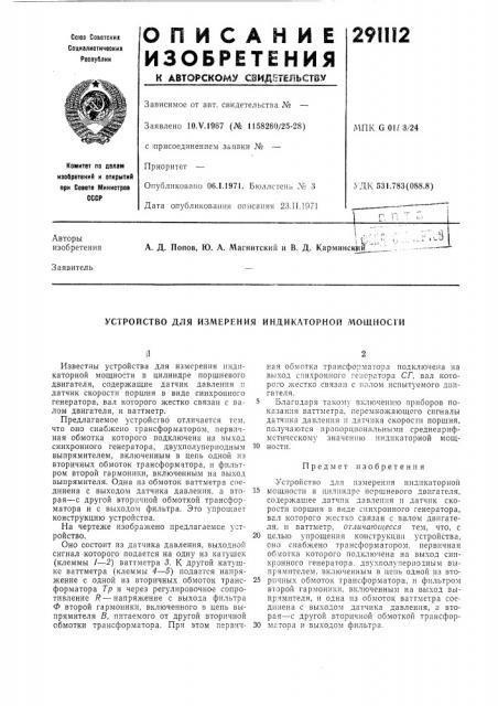 Устройство для измерения индикаторной мощности (патент 291112)