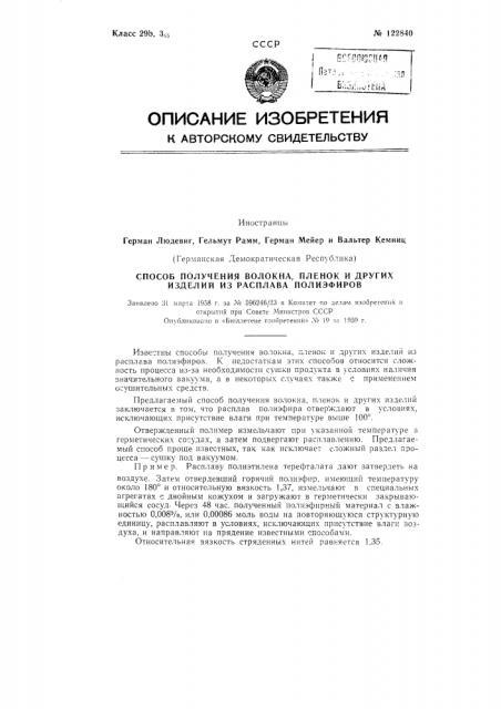 Способ получения волокна, пленок и других изделий из расплава полиэфиров (патент 122840)