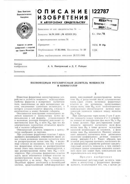 Волноводный регулируемый делитель мощности и коммутатор (патент 122787)