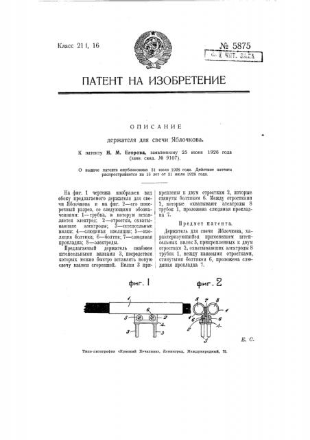 Держатель для свечи яблочкова (патент 5875)