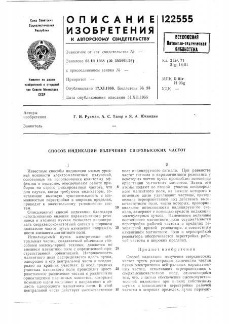 Способ индикации излучения сверхвысоких частот (патент 122555)