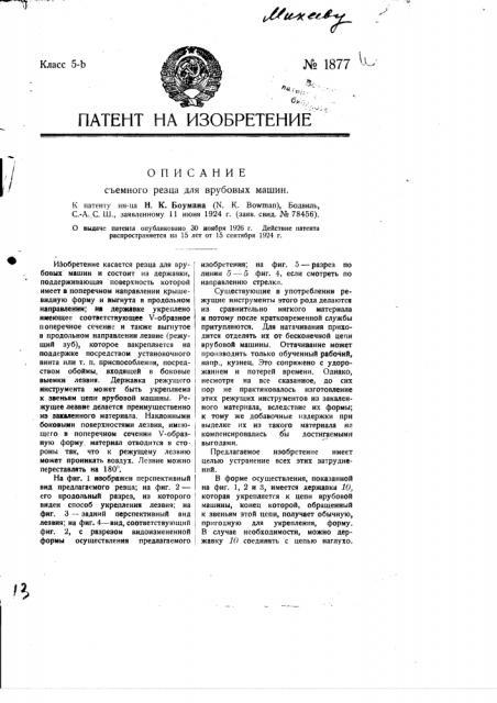 Съемный резец для врубовых машин (патент 1877)