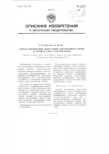 Способ увеличения модуляции электронного пучка в трубках типа суперортикон (патент 110729)