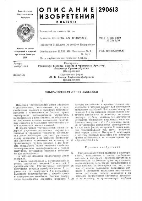 Ультразвуковая линия задержки (патент 290613)