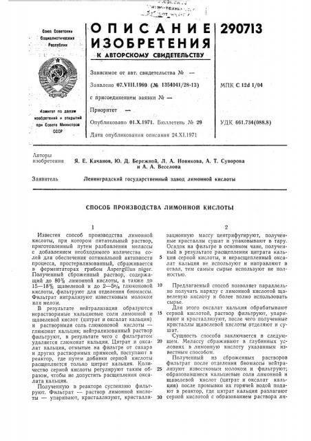Способ производства лимонной кислоты (патент 290713)