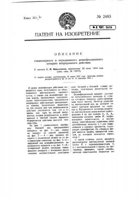 Стационарный и передвижной дезинфекционный аппарат непрерывного действия (патент 2483)