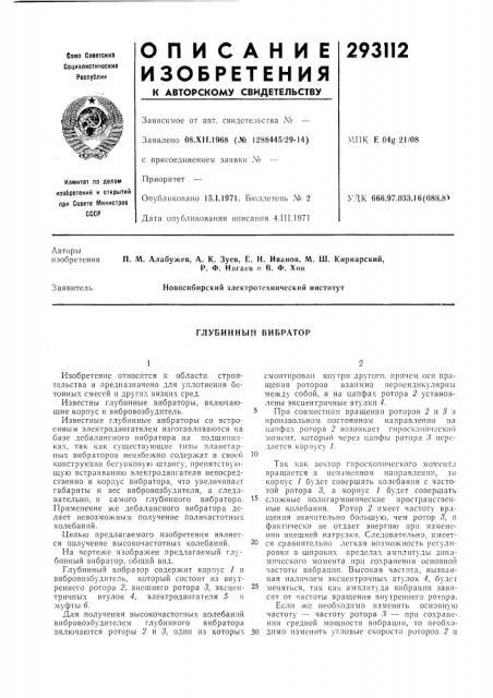 Глубинный вибратор (патент 293112)