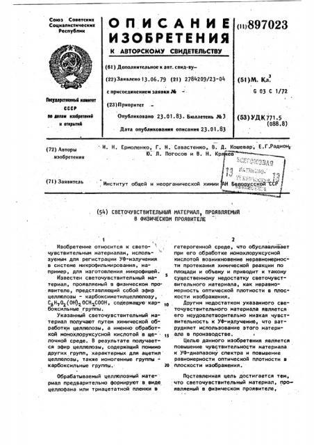 Светочувствительный материал,проявляемый в физическом проявителе (патент 897023)