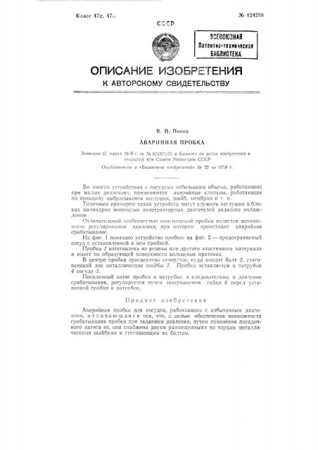 Аварийная пробка (патент 124258)