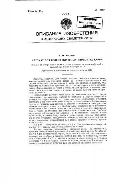 Автомат для сборки платяных кнопок на карты (патент 123104)