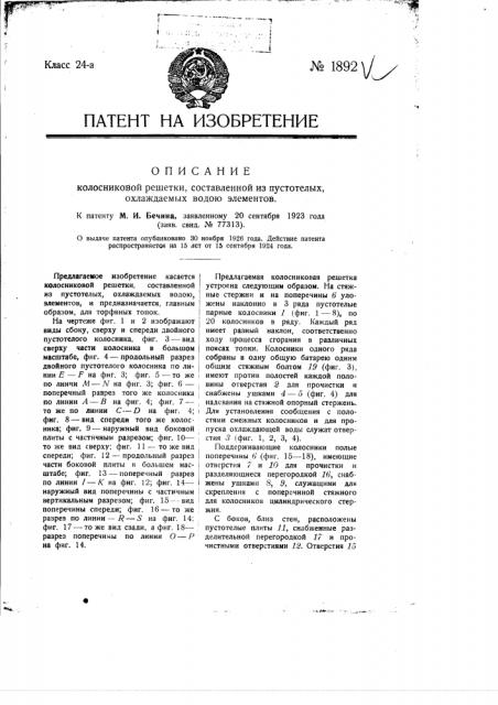 Колосниковая решетка, составленная из пустотелых, охлаждаемых водою элементов (патент 1892)