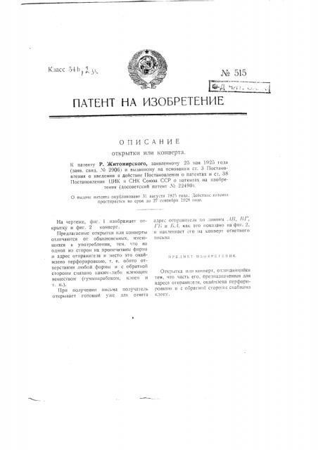Открытка или конверт (патент 515)