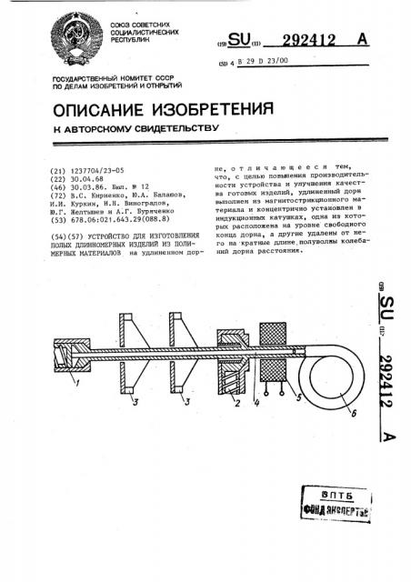 Устройство для изготовления полых длинномерных изделий из полимерных материалов (патент 292412)