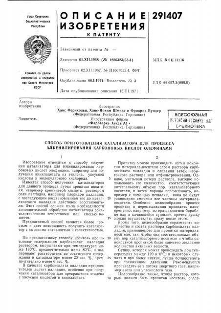 Способ приготовления катализатора для процесса алкенилирования карбоновых кислот олефинами (патент 291407)