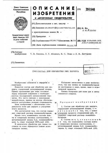 Состав для обработки рук хирурга (патент 291546)