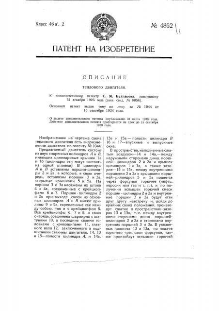Тепловой двигатель (патент 4862)