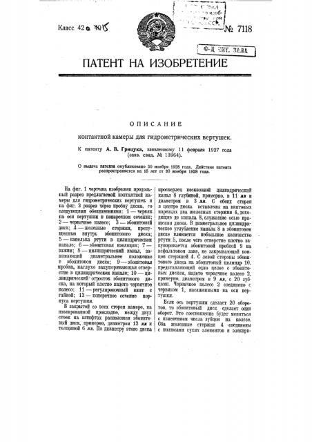 Контактная камера для гидрометрических вертушек (патент 7118)
