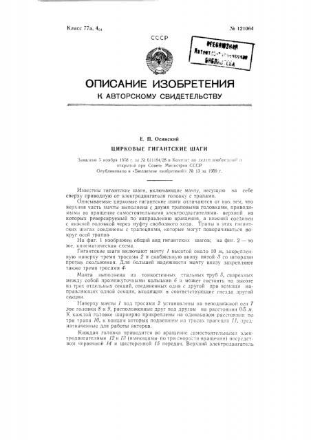 Цирковые гигантские шаги (патент 121064)