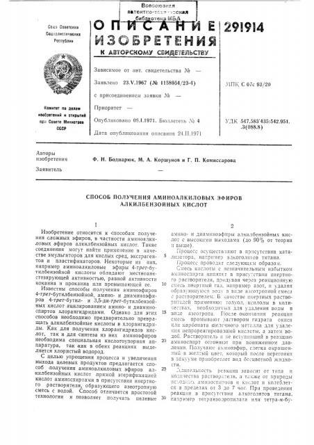 Способ получения аминоалкиловых эфиров алкилбензойнб1х кислот (патент 291914)
