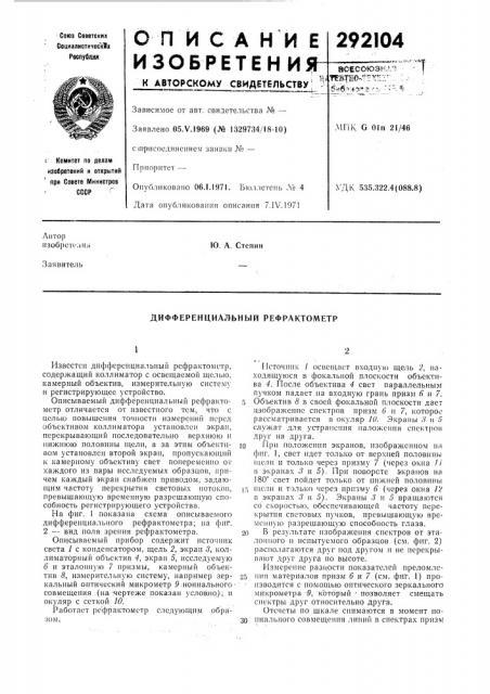 Дифференциальный рефрактометр (патент 292104)