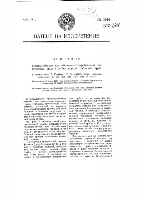Приспособление для забивания употребляемых при проходке шахт в слабых породах забавных труб (патент 5144)