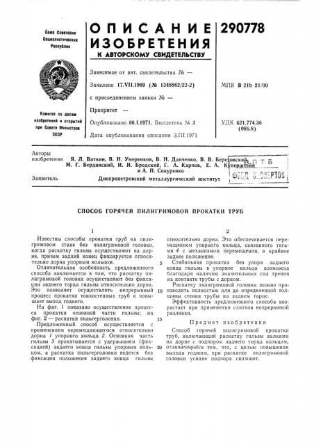 Способ горячей пилигримовой прокатки труб (патент 290778)