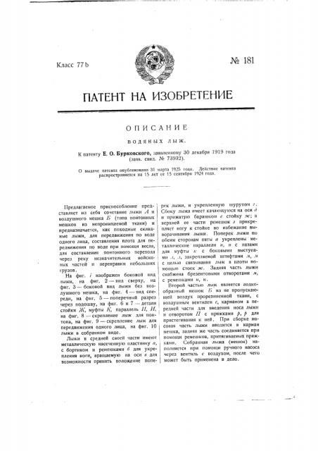 Водяные лыжи (патент 181)