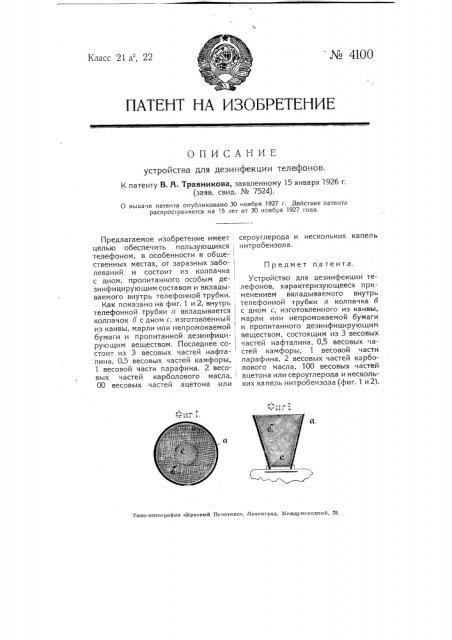 Устройство для дезинфекции телефонов (патент 4100)