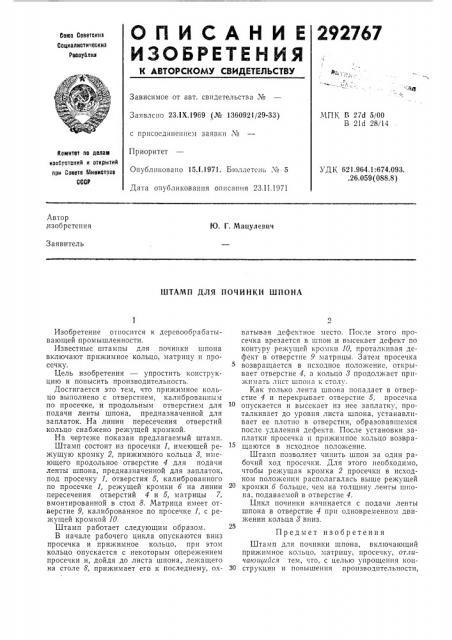Штамп для починки шпона (патент 292767)