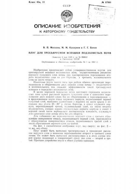 Плуг для трех ярусной вспашки подзолистых почв (патент 87991)