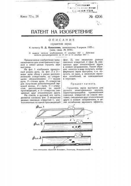 Глушитель звука (патент 4206)