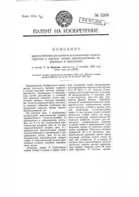 Приспособление для лучшего использования теплоты горючего в паровых котлах, преимущественно паровозных и пароходных (патент 5208)