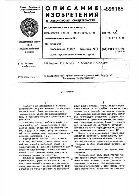 Грохот (патент 899158)