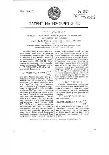 Способ сообщения водоупорности волокнистым материалам или бумаге (патент 4821)