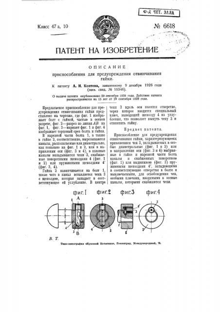 Приспособление для предупреждения отвинчивания гайки (патент 6618)