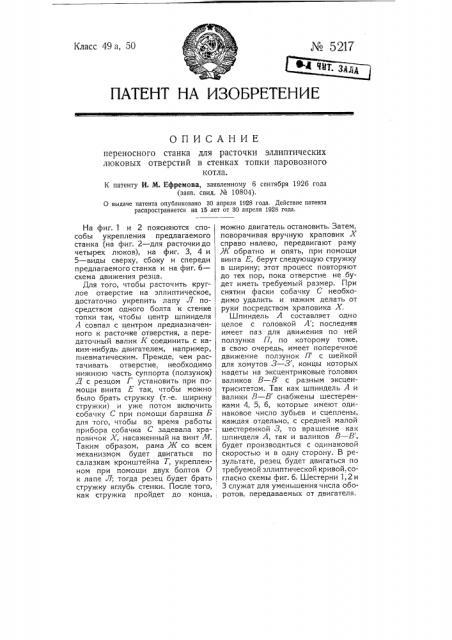 Переносный станок для расточки эллиптических люковых отверстий в стенках топки паровозного котла (патент 5217)