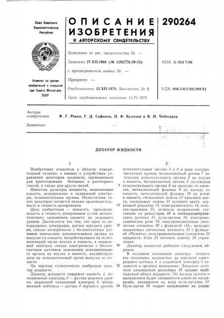 Дозатор жидкости (патент 290264)
