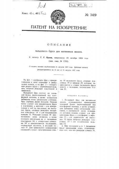 Пальцевой брус для жатвенных машин (патент 3419)