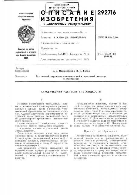 Акустический распылитель жидкости (патент 292716)