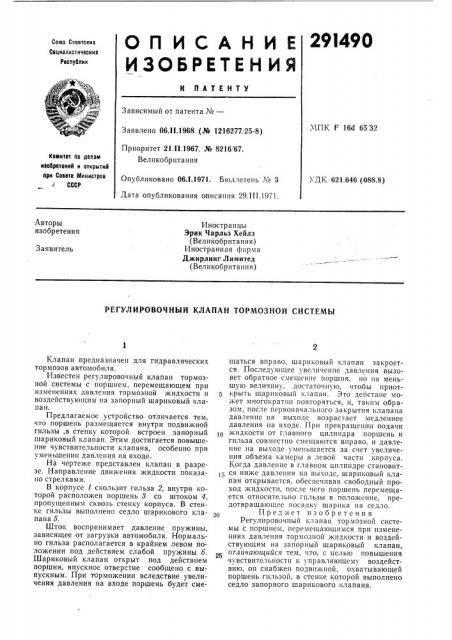 Патент ссср  291490 (патент 291490)