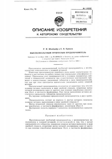 Высоковольтный трубчатый предохранитель (патент 119582)