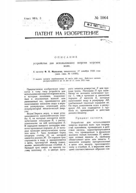 Устройство для использования энергии морских волн (патент 5964)