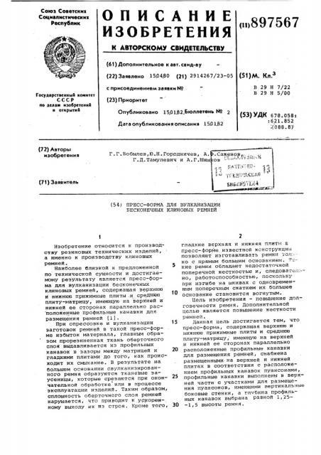 Пресс-форма для вулканизации бесконечных клиновых ремней (патент 897567)